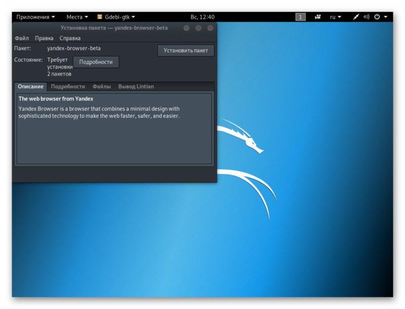 Установить тор браузер kali linux hydra2web браузер тор можно ли отследить hydraruzxpnew4af