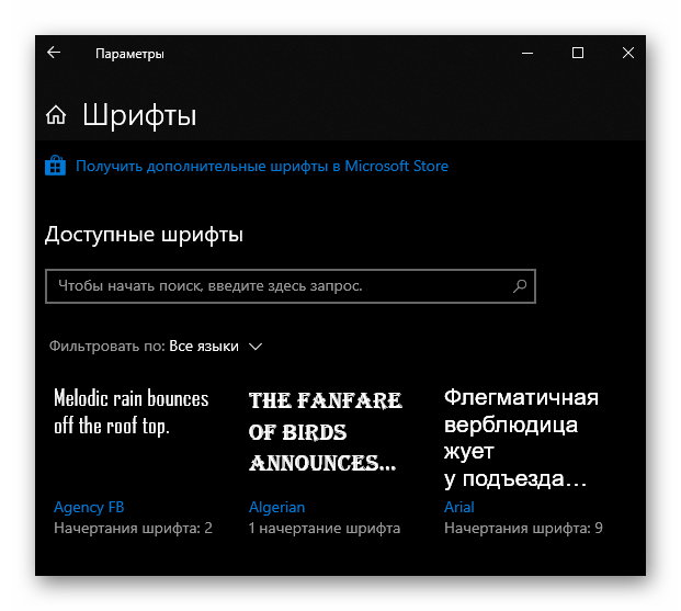 Настройка шрифтов Windows 10