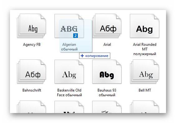 Установка шрифтов перетаскиванием