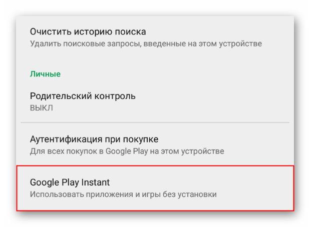 Активация Google Play Instant