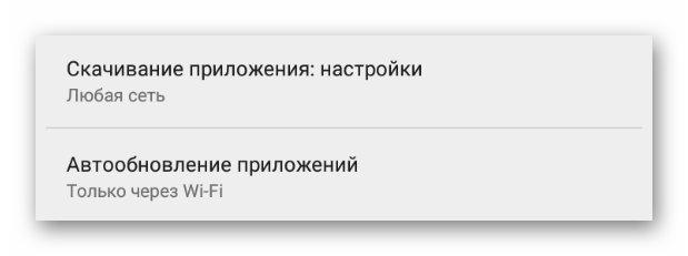 Настройки обновления Google Play