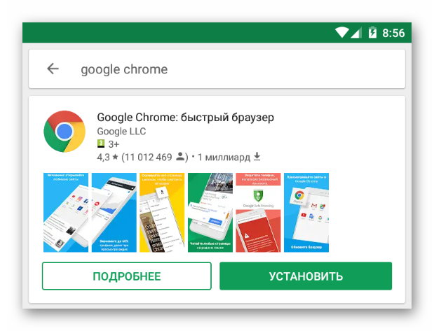 Установка Google Chrome в Google Play
