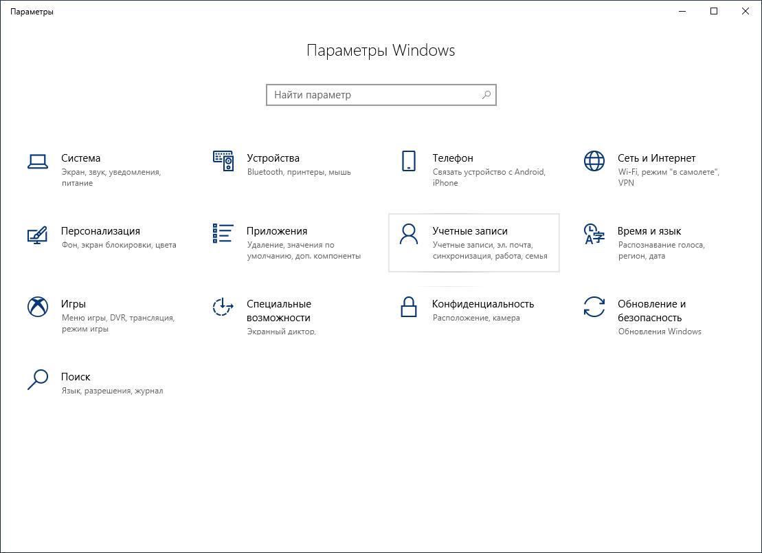Системные Настройки Windows 10
