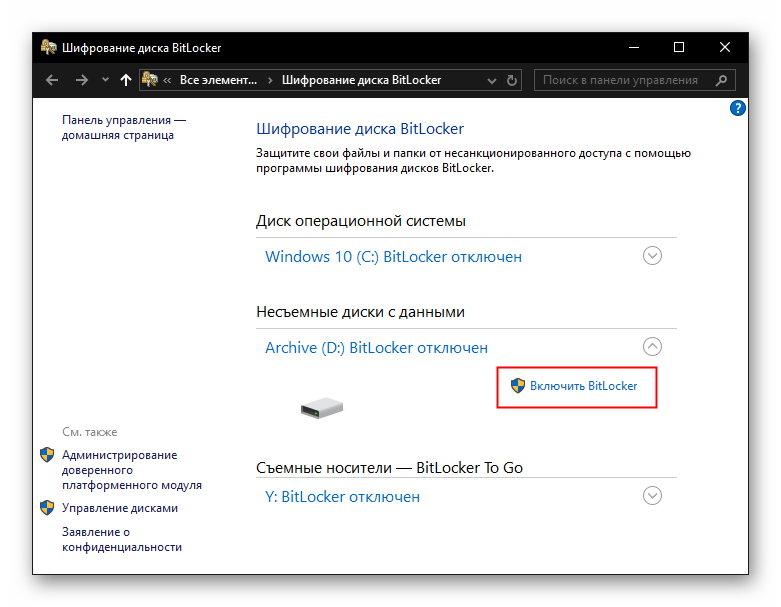 Выбор диска в BitLocker