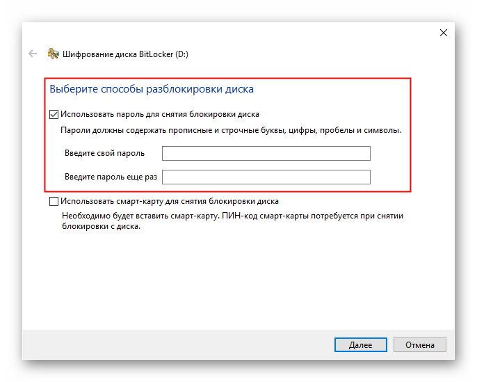 Пароль для диска в BitLocker