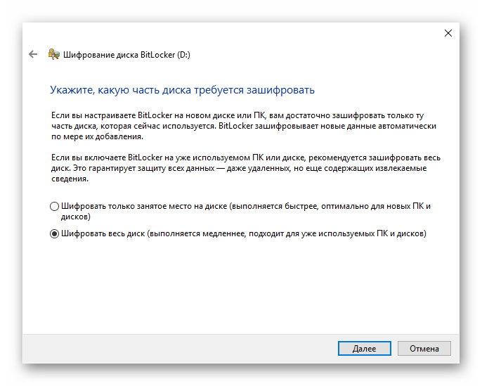 Тип шифрования BitLocker