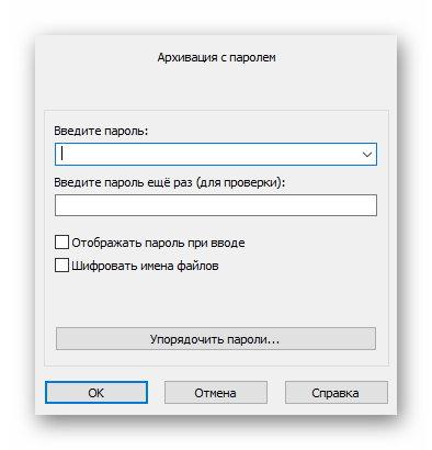 Пароль и шифрование WinRar