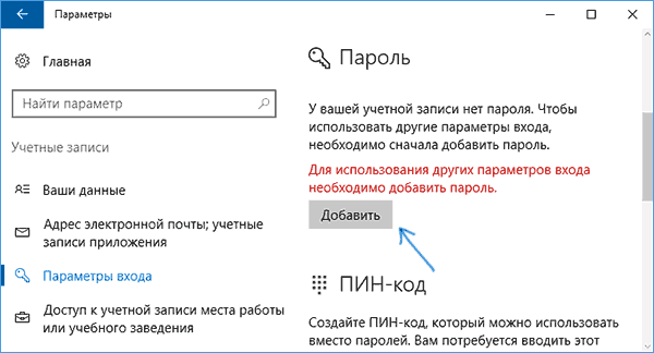 Кнопка добавить пароль Windows 10