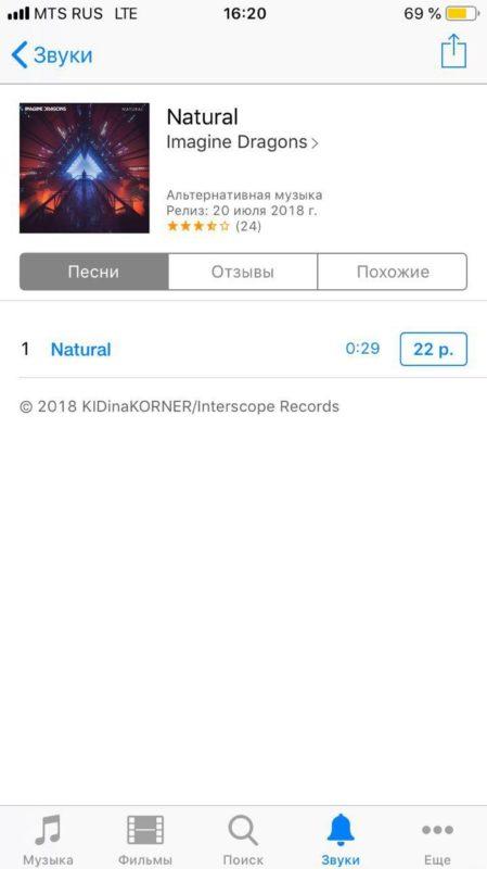 Покупка рингтона через iTunes