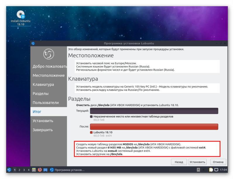 Страница итога в Lubuntu 18.10