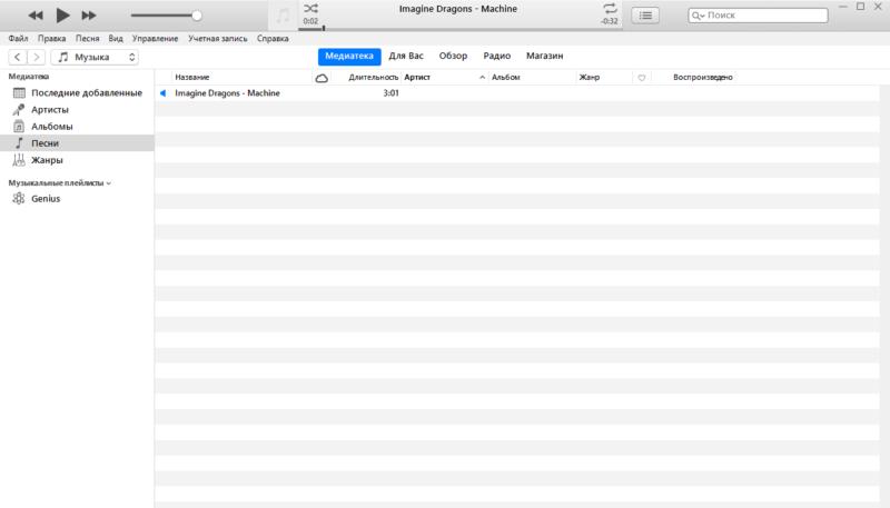 Добавление нового рингтона через iTunes