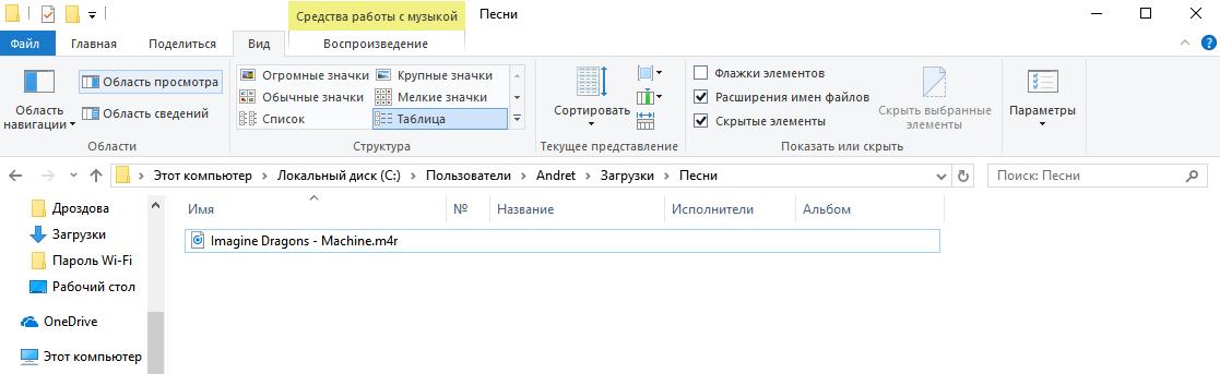 Показ расширения файлов на Windows 10