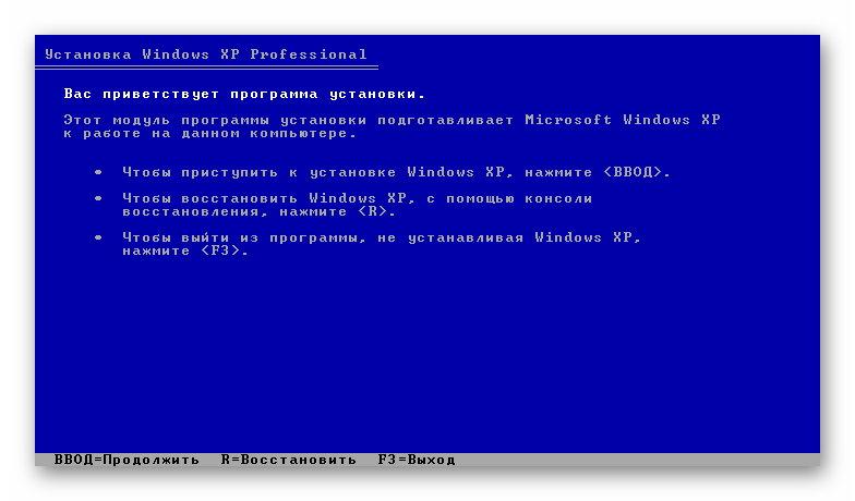 Windows XP начало установки