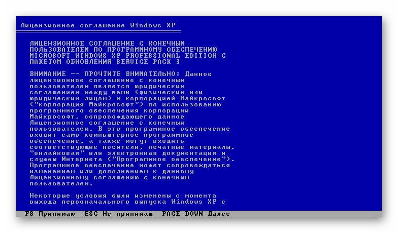Windows XP лицензионное соглашение установка