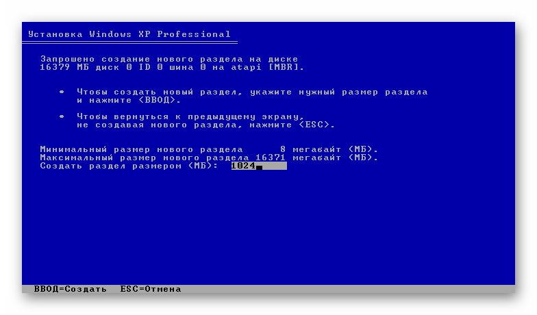 Создание раздела диска установка Windows XP
