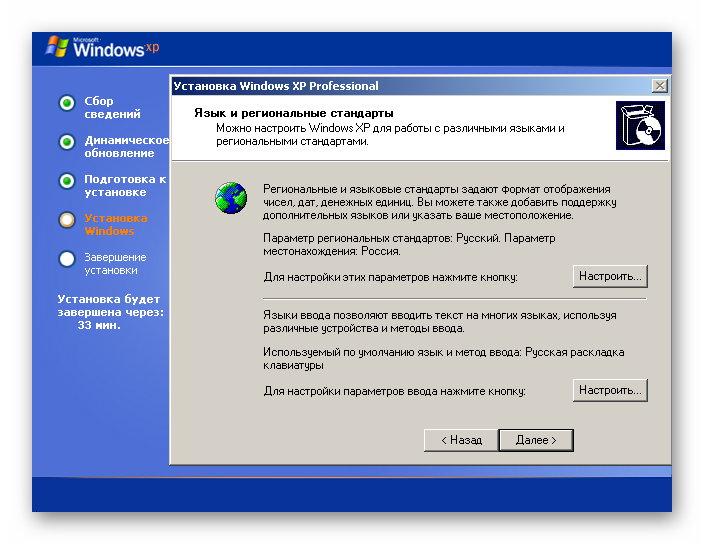 Начало установка Windows XP