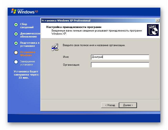 Создание пользователя установка Windows XP