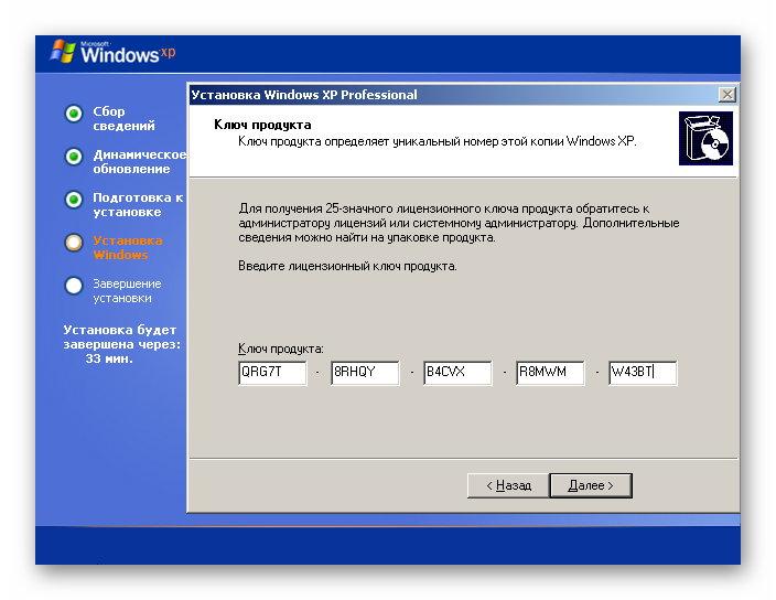Ввод лицензионного ключа установка Windows XP