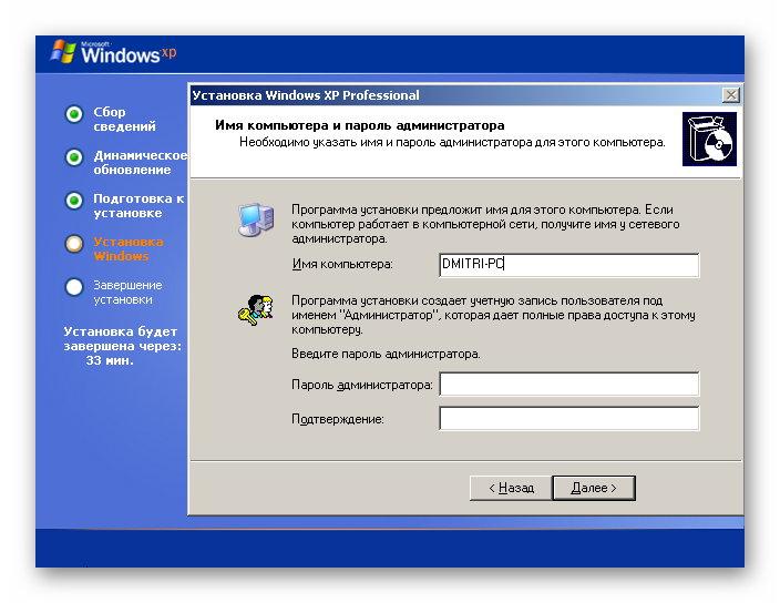 Создание учётной записи Windows XP