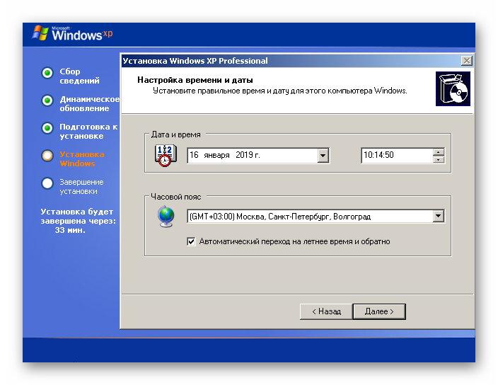 Установка времени в Windows XP