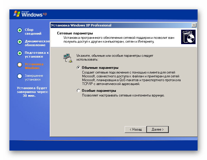 Настройка интернет подключения Windows XP