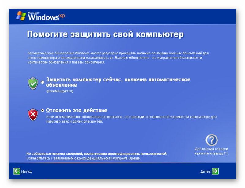 Отказ от обновлений Windows XP