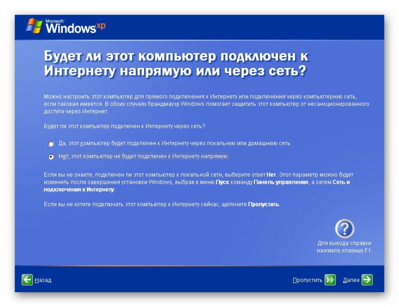 Подключение к Интернету Windows XP