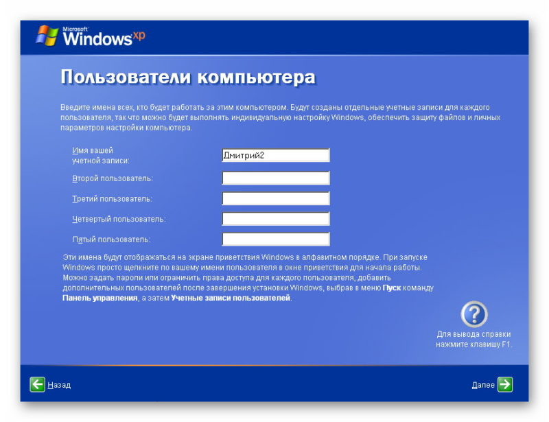 Создание пользователя в Windows XP