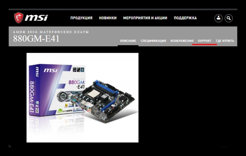 Сайт AMD, драйверы
