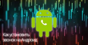 Превью Как установить звонок на Андроид