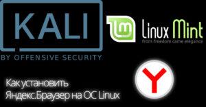 Превью статьи Как установить Яндекс.Браузер наОС Linux