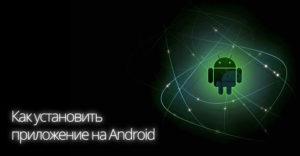 Превью Как установить приложение на Android