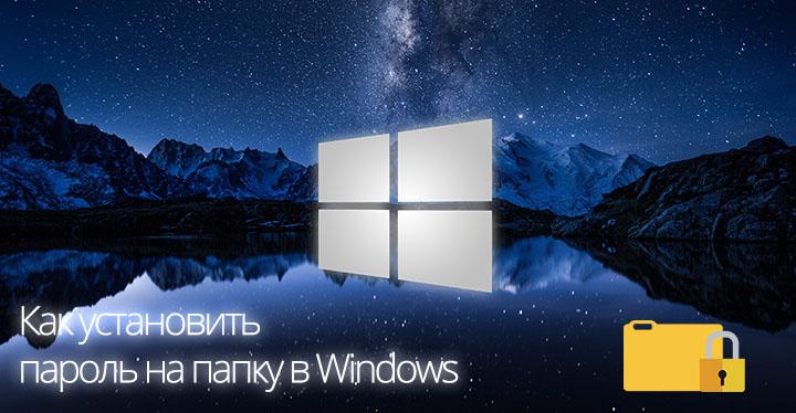 Превью Как установить пароль на папку в Windows