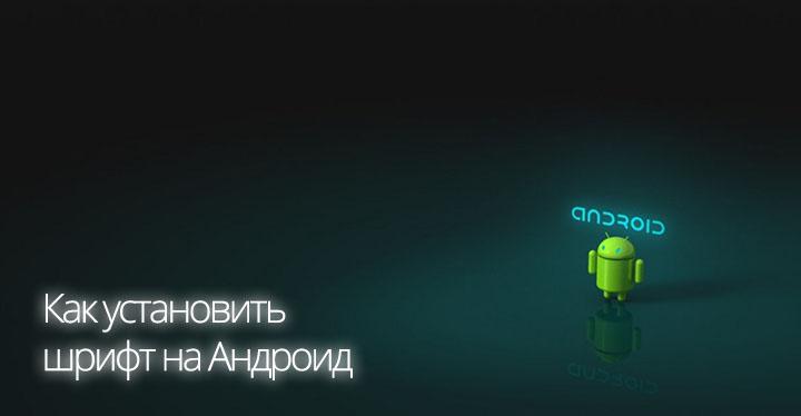 Превью как установить шрифт андроид