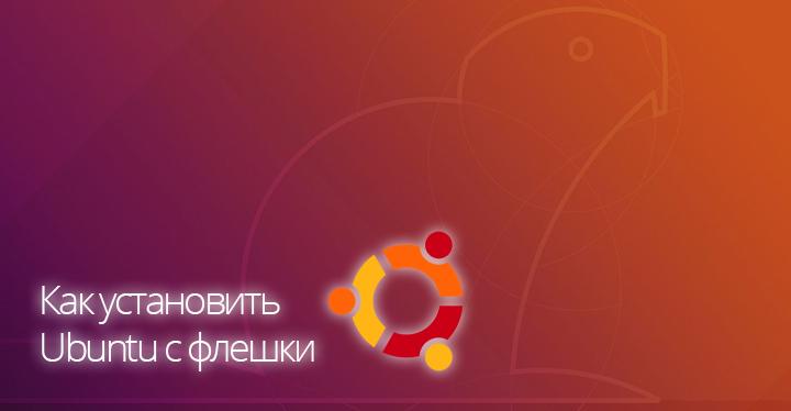 Превью статьи как установить Ubuntu с флешки