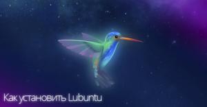 Как установить Lubuntu превью