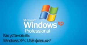 Как установить Windows XP c USB-флешки
