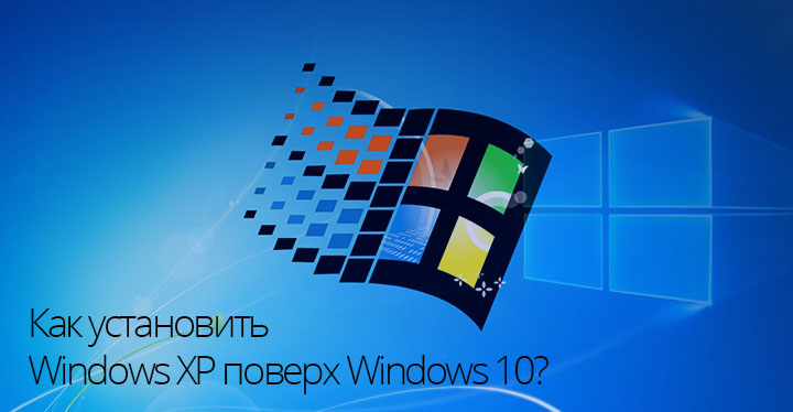 Как установить Windows XP поверх Windows 10