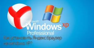 Как установить Яндекс.браузер на windows xp