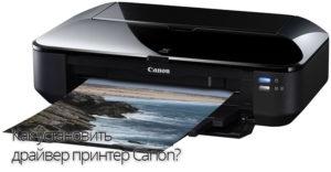 Как установить драйвер принтер Canon