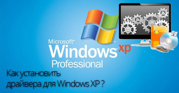 Как установить драйвера для windows xp