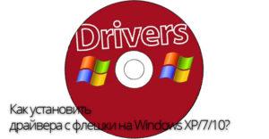 Как установить драйвера с флешки на Windows