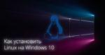 Как установить Linux на Windows 10