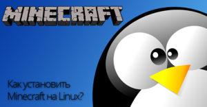 Как установить minecraft на Linux