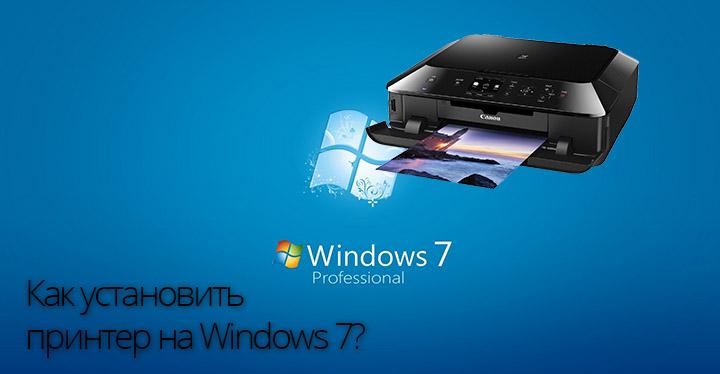 Как установить принтер на Windows 7
