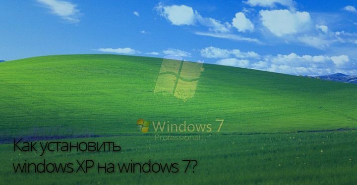 Как установить windows xp на windows 7