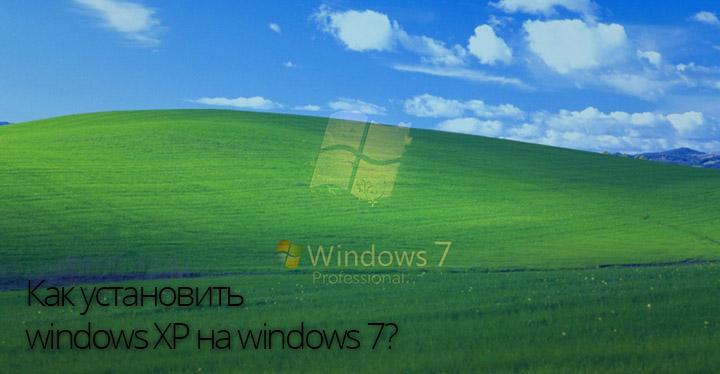 Как установить windows xp на windows 7
