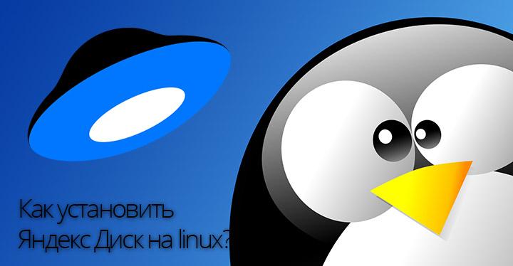 Как установить яндекс диск на linux