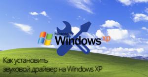 Как установить звуковой драйвер на Windows XP