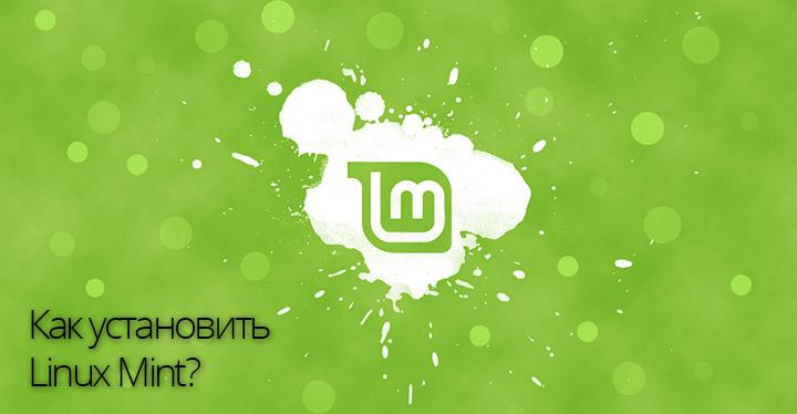 Linux Mint как установить